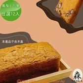 【南紡購物中心】【KEOLA】森活趣磅蛋糕(165克)(鳳梨&芒果)任選12入