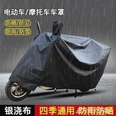 電動車防曬罩機車車車衣車罩電瓶車防雨遮陽防塵罩蓋雨布四季通用ATF 格蘭小舖 全館5折起