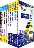 免運【鼎文公職】2P51 鐵路特考佐級(電力工程)綜合套書(參考書+題庫書)