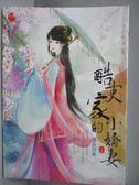 【書寶二手書T7/言情小說_MIR】酷吏家的小嬌妻(上)_墨魚仔