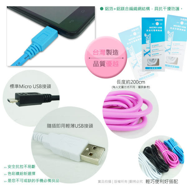 ☆Xmart Micro USB 2M/200cm 傳輸線/高速充電/HTC G10/G11 S710E/G12 S510E/G13 A510e/G14 Z710e/G15 C510e/G16 A810E