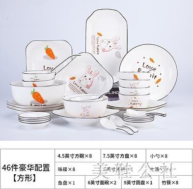 北歐簡約餐具ins套裝手繪黑線可愛卡通兔子盤子碗碟套裝家用 aj15180【美鞋公社】