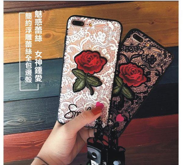 蕾絲刺繡玫瑰花 iPhoneX i6sPlus i7Plus i8Plus iX 手機殼 全包邊手機殼