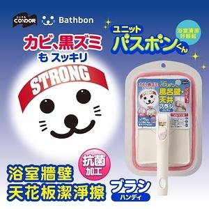 日本山崎 小海豹 浴室牆壁天花板潔淨擦含桿粉色