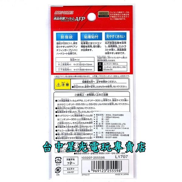 【任天堂原廠授權】☆ MORI GAMES NEW N3DS LL 螢幕保護貼 AFP ☆【日本製】台中星光電玩