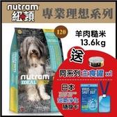 【送日本空氣清淨卡*1+主食罐*1】*KING*紐頓《專業理想-I20三效強化犬/羊肉糙米配方》13.6kg