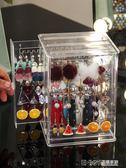 抽拉式首飾收納盒透明亞克力耳釘項鍊飾品整理盒收納架子防塵掛架 溫暖享家