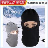 ✿mina百貨✿ 多用途保暖面罩 防風頭套 騎行裝備 抓絨帽 脖圍 頭罩 戶外 護臉 防寒 防霧霾【H046】