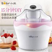 冰淇淋機 Bear/小熊BQL-A05T1冰淇淋機全自動家用冰淇淋冰淇淋機冰激凌機【小天使】