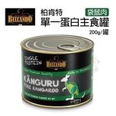 *KING*【單罐】德國 柏肯特 BELCANDO 單一蛋白質 主食罐 袋鼠肉 200g/罐 犬罐頭