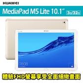 【跨店消費滿$6000減$600】HUAWEI MediaPad M5 lite 3G/32G WIFI 10.1吋 平板電腦 免運費