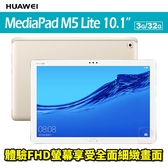 HUAWEI MediaPad M5 lite 3G/32G WIFI 10.1吋 平板電腦 免運費