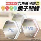 aibo USB充電式 六角形 可調光 鏡子鬧鐘 (USB-LI-05A) 可設定3組鬧鈴 鏡子/夜燈/鬧鐘/溫度計 多功能