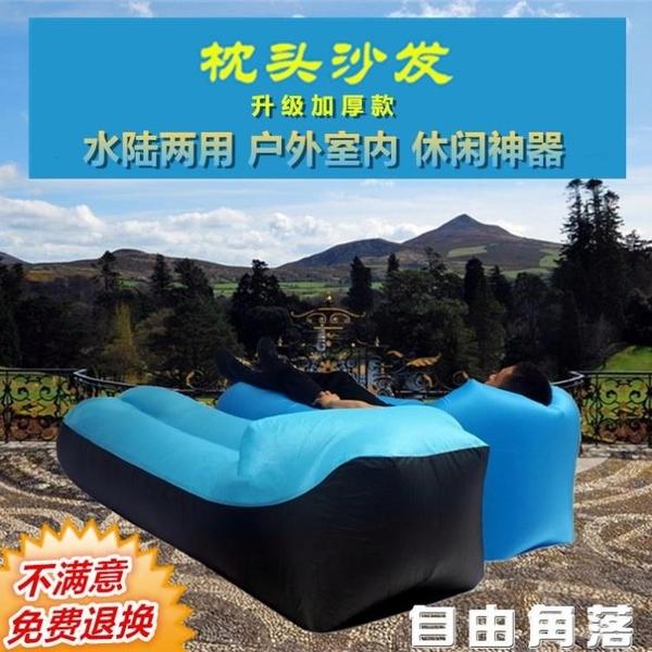 戶外便攜懶人枕頭充氣沙發床室內折疊午休單人充氣睡墊空氣沙發袋 自由