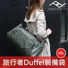 【聖佳】35L 鼠尾草綠 裝備袋 Travel Duffel Peak Design 旅行者 器材袋 肩背 側背 屮Y0