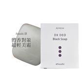 Atsushi 淳 黑職柿輕肌皂 DX升級版 80g 體香皂 沐浴皂【PQ 美妝】NPRO