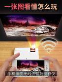 光米M2手機投影儀家用辦公高清無線智慧家庭影院小型宿舍投影機 晶彩生活JD