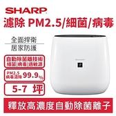 SHARP 夏普 FU-J30T-W 7坪空氣清淨機