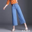 七分牛仔褲 春夏新款高腰七分闊腿牛仔褲女薄款韓版顯瘦寬鬆直筒九分褲子 米希美衣