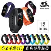 【MK馬克】小米手環4 矽膠彩色腕帶 單色替換錶帶 智能手環 藍芽手環 運動腕帶 送螢幕保護膜 錶膜