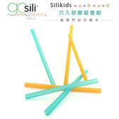 美國silikids 果凍餐具 【六入矽膠吸管組-三種尺寸】黃綠拍檔