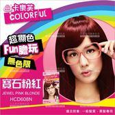 卡樂芙COLORFUL優質染髮霜(50g*2)-寶石粉紅[57230]