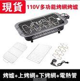 美國臺灣專用110V多功能燒烤爐無煙不粘燒烤盤電烤爐肉串電燒烤架 熊貓本