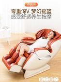 按摩椅 茗振按摩椅家用全自動全身揉捏太空艙多功能老人按摩器電動沙發椅 JD 愛丫愛丫