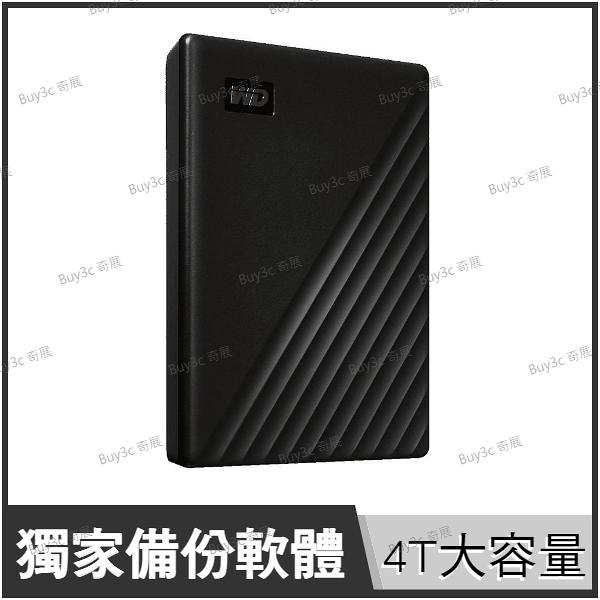 威騰 WD My Passport 4TB 黑 2.5吋行動硬碟(WESN)【4T/USB 3.0/備份軟體/Buy3c奇展/MYPASSPORT/PASSPORT】WDBPKJ0040BBK