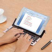 手機鍵盤 超薄折疊藍芽鍵盤蘋果安卓平板手機通用迷你無線ipad小米華為VIVO JD 玩趣3C