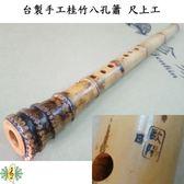 洞簫 [網音樂城] 歐陽 台灣 製造 手工簫 桂竹 八孔 生漆 南簫