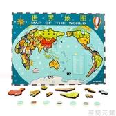 拼圖中國世界地圖拼圖3-6周歲益智力玩具男孩女童4-7歲早教拼板 雙十二全館免運