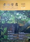 文化資產保存學刊第10期