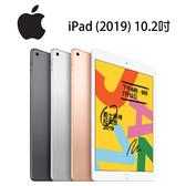 Apple 全新2019 iPad Wi-Fi 10.2吋平板 128G-金/銀/灰 [24期0利率]