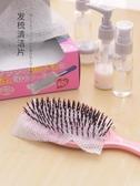 日本進口梳子清潔網氣囊梳頭髮清潔片梳子保護網便攜清潔紙50片裝 夢幻衣都