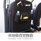 ✿現貨 快速出貨✿【小麥購物】多功能汽車椅背置物袋【C120】汽車收納 椅背掛袋