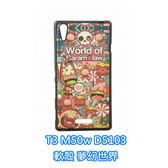 sony Xperia T3 M50w D5103 手機殼 軟殼 保護套 貼皮工藝 夢幻世界