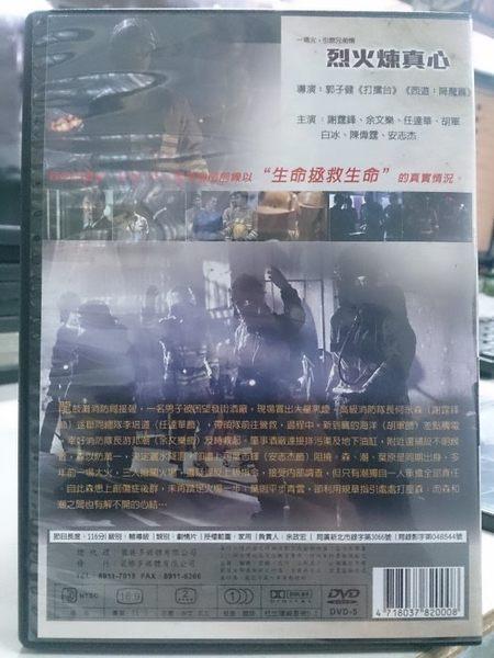 影音專賣店-K05-020-正版DVD*華語【救火英雄】-謝霆鋒*余文樂*任達華*胡軍