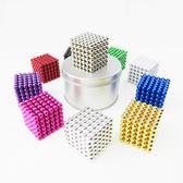 巴克球魔力1000顆吸鐵石磁鐵珠球216顆5mm巴基球益智玩具磁力球 滿千89折限時兩天熱賣