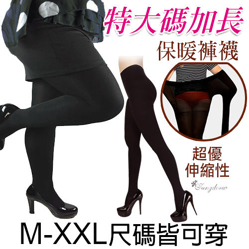 超加大加長可穿到180cm/250D加襠部/加大加寬/大尺碼/加長適合初期孕婦可穿/天鵝絨/連褲襪踩腳(223)
