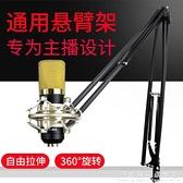 大懸臂電容麥克風支架金屬加固版桌面萬向懸掛架直播錄音用防震架 聖誕節免運