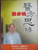 【書寶二手書T1/養生_HKP】張步桃醫方思維_張 步桃, 賴 國徽