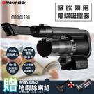 【配備升級】MAO Clean吸吹兩用無線吸塵器 | 防螨 吸吹兩用 主機吹塵 車用清潔 吸塵器
