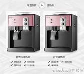 飲水機台式冷熱冰溫熱家用宿舍辦公室迷你小型節能制冷制熱開水機igo 美芭