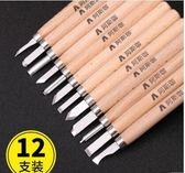 木刻刀木雕木工工具木雕筆刀手工美工刀木刻雕刀橡皮章雕刻刀套裝igo    易家樂