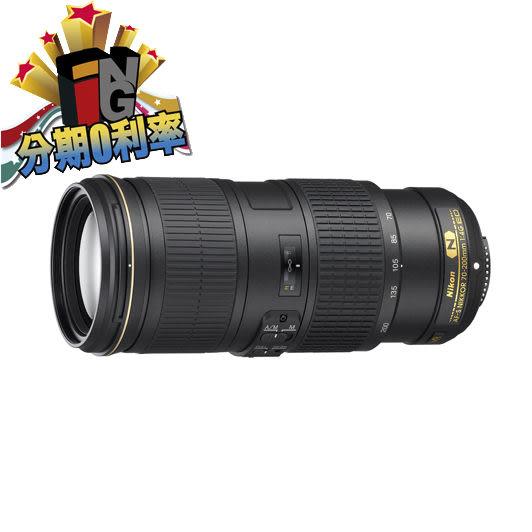 【24期0利率】NIKON AF-S 70-200mm f4 G ED VR 榮泰公司貨 70-200 F4G