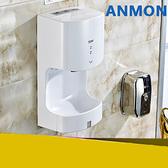 給皂機 Anmon高速低碳干手機全自動感應干手器 烘手機 快速干手機 城市科技DF
