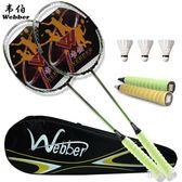 碳纖維2支裝單拍雙打碳素進攻型羽毛球拍WZ946 【雅居屋】