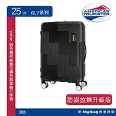 AMERICAN TOURISTER 美國旅行者 黑色 行李箱 25吋 防盜拉鍊設計 硬殼 GL7 得意時袋