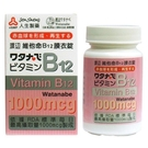 渡邊製藥品質保證 人生渡邊 維他命B12...